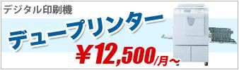 デュプロデジタル印刷機 デュープリンター 12,500円/月〜