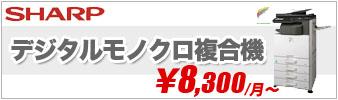 シャープデジタルモノクロ複合機 8,300円/月〜