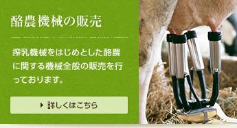 酪農機械の販売