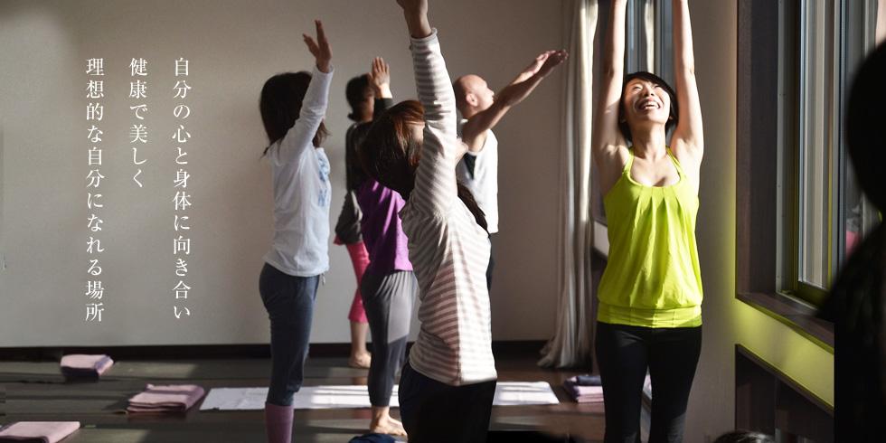 自分の心と身体に向き合い健康で美しく理想的な自分になれる場所
