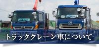 トラッククレーン車について