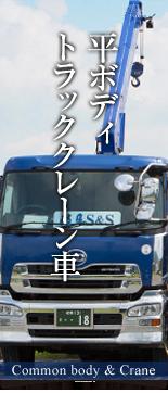 平ボディ トラッククレーン車
