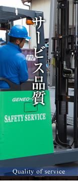 サービス品質