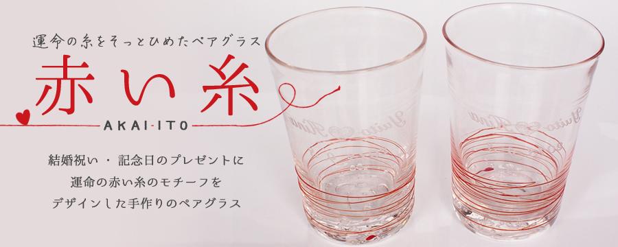赤い糸をモチーフにした手作りのペアグラス、結婚祝いや記念日に