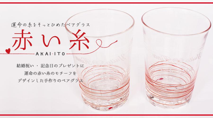 結婚祝いや記念日に名入れグラス。赤い糸をモチーフにした手作りのペアグラス。