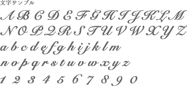 ペアグラス 赤い糸 文字サンプル
