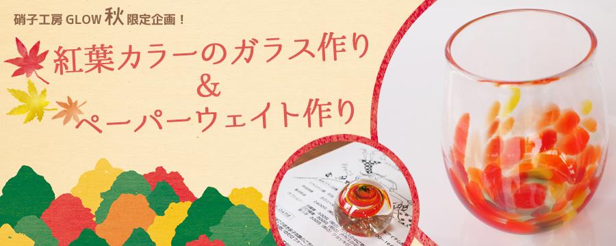 札幌で芸術の秋に吹きガラス体験