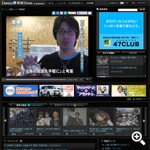 Doshin web 動画Newsに硝子工房GLOWが掲載されました