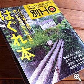 別冊HO「はぐれ本」
