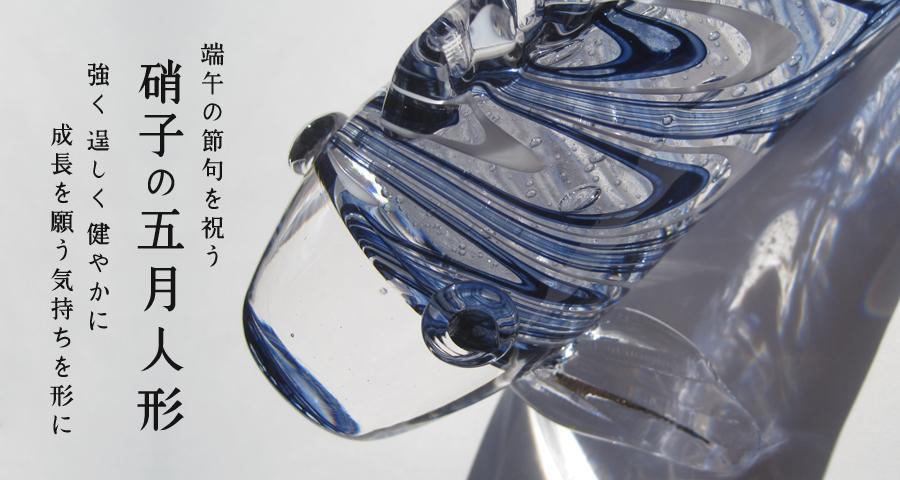 5月5日は端午の節句 ガラスの五月人形