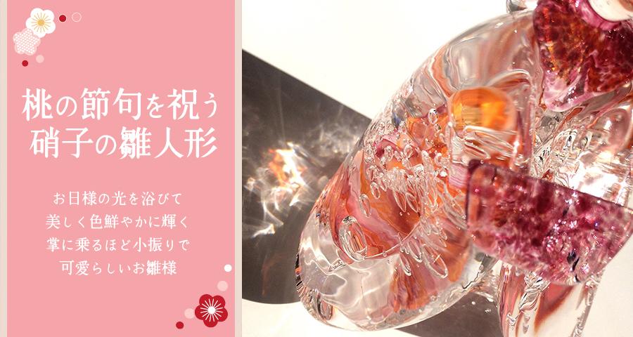 ガラスの雛人形 桃の節句を祝う硝子のお雛様