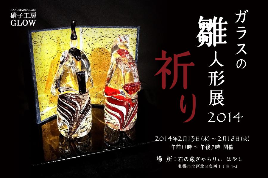 札幌 ガラスの雛人形展 2014 ~祈り~ in 石の蔵ぎゃらりぃ はやし