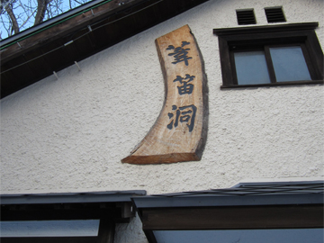 葦笛洞(いてきどう)