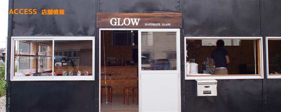 硝子工房GLOW ACCESS 店舗情報