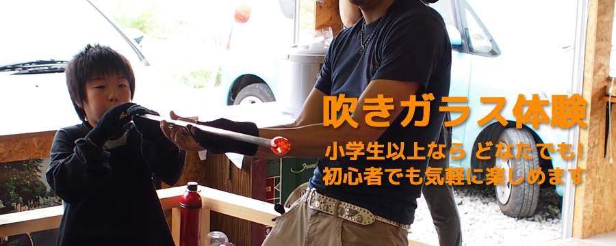 吹きガラス体験のできる札幌のガラス工房 GLOW
