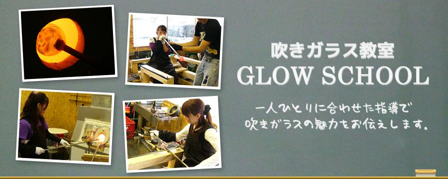 札幌 吹きガラス教室 GLOW SCHOOL