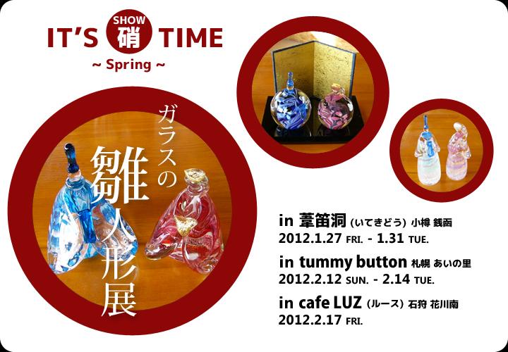 札幌 ガラスの雛人形展 IT'S 硝 TIME!! ~spring~