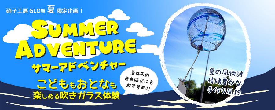 札幌で風鈴が作れる吹きガラス体験 夏休みの自由研究にもおすすめ