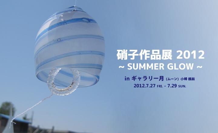 札幌 硝子作品展 2012 ~SUMMER GLOW~