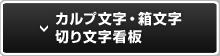 カルプ文字・箱文字 切り文字看板