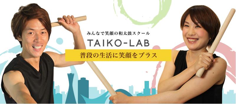 みんなで笑顔の和太鼓スクール TAIKO-LAB 普段の生活に笑顔をプラス
