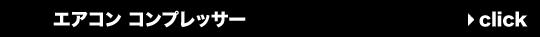 エアコンコンプレッサー 適合・価格表
