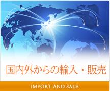 国内外からの輸入・販売