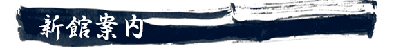 大鍋屋/大鍋屋本館/気仙沼/気仙沼市/旅館/素泊まり/東北/宮城