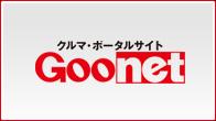 クルマ・ポータルサイト Goo-net