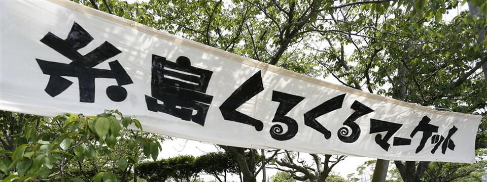 糸島くるくる 画像.png