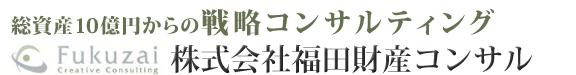 福田財産コンサルロゴ