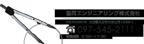 協同エンジニアリング株式会社 〒870-0876 大分県大分市大字三芳1238-1 TEL:97-545-2111 営業時間8:30~17:30
