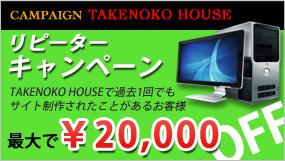 リピーターキャンペーン最大2万円OFF