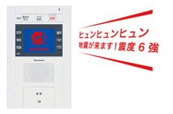 緊急地震速報(予報)対応システムの画像
