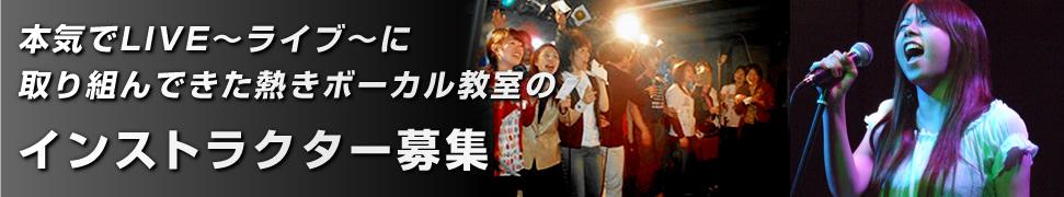 本気でライブ ~LIVE~に取り組んできた熱きボーカル教室
