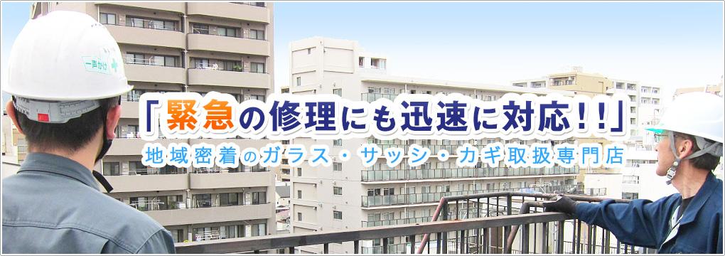 ガラス・サッシ・カギ取扱専門店 ハラダ