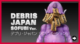 DEBRIS JAPAN SOFUBI Ver. デブリ・ジャパン ソフビバージョン