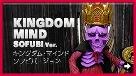 KINGDOM MIND SFB-キングダム・マインド ソフビバージョン