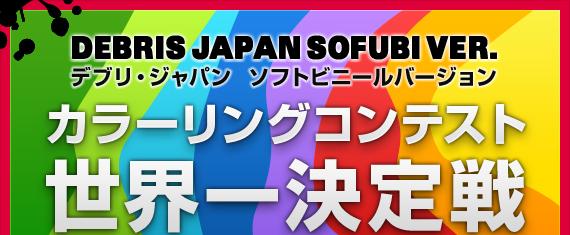 デブリ・ジャパン - ペインティング・コンテスト世界一決定戦