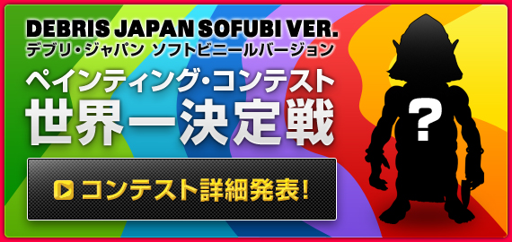 DEBRIS JAPAN SOFUBI - ペインティング・コンテスト世界一決定戦