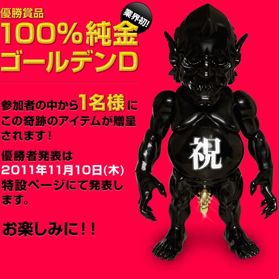 優勝賞品 - 業界初!100%純金ゴールデンD!