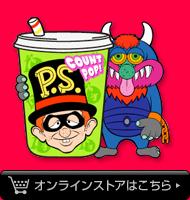 Popsoda-オンラインストアはこちら