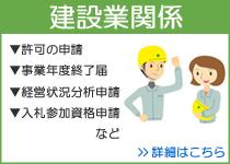 建設業関係