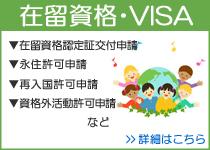 在留資格・VISA