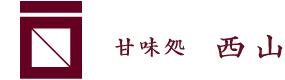 「甘味処 西山」ホームページ