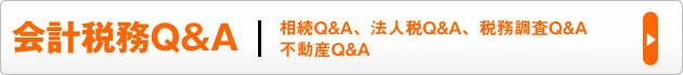 会計税務Q&A