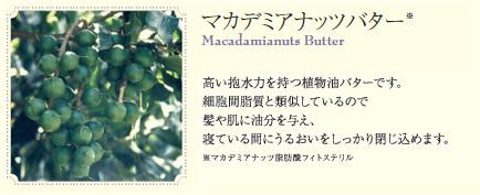 マカデミアナッツバター