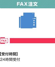 FAX注文 FAX:052-682-9303