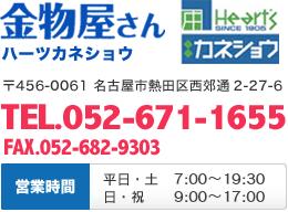 【金物屋さん ハーツカネショウ】TEL.052-671-1655 FAX.052-682-9303