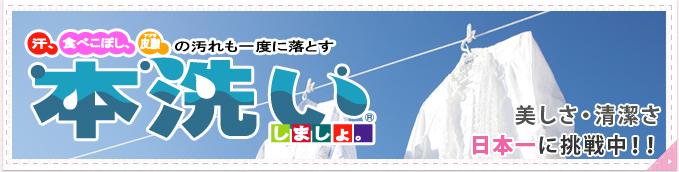 本洗い 美しさ・清潔さ日本一に挑戦中!!